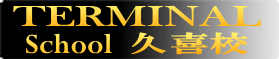 TERMINAL School 久喜校
